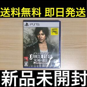 【新品未開封】 PS5版 JUDGE EYES 死神の遺言 Remastered【即日発送】 シュリンク付き