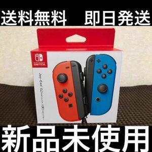 【新品未使用/即日発送】Nintendo Switch Joy-Con ジョイコン ネオンレッド(L)/ネオンブルー(R)