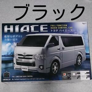 TOYOTA トヨタ HIACE ハイエース ラジコン ブラック