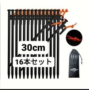 新品 スチールペグ 30cm 16本セット 収納袋セット 鋳造ペグ ソリッドステーク エリッゼステーク ソリステ エリステ