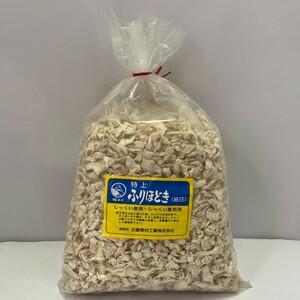 特上ふりほどき(紙すさ)/1袋(300g入)※しっくい磨き・大津磨き用