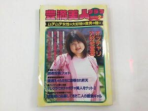 R116 豊満美人クラブ VOLUME2 1001