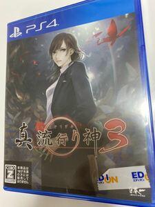 プレイステーション4ソフト PS4 真流行り神3 日本一ソフトウェア