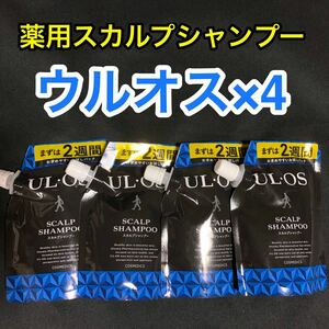 大塚製薬/ウルオス 薬用スカルプシャンプー/フケかゆみ頭皮皮脂汚れ汗臭/4つ