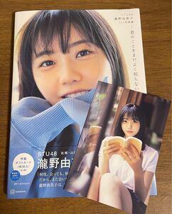 君のことをまだよく知らない STU48瀧野由美子1st写真集