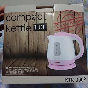 コンパクトケトル 1.0L