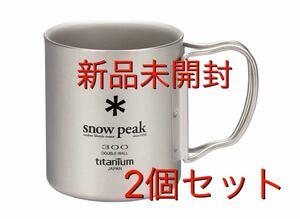 snow peak スノーピーク マグカップ チタンダブルマグ