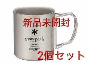 snow peak スノーピーク チタンダブルマグ 300ml 2個セット