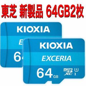 microSDカード マイクロSDカード 64GB キオクシア 2枚