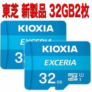 microSDカード マイクロSDカード 32GB キオクシア 2枚