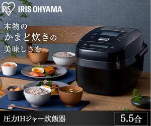 【新品未使用1台限定】アイリス 圧力IHジャー炊飯器 5.5合 RC-PJ50