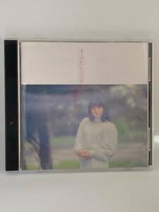 [中古☆SACD]すみれ色の涙から… /岩崎宏美