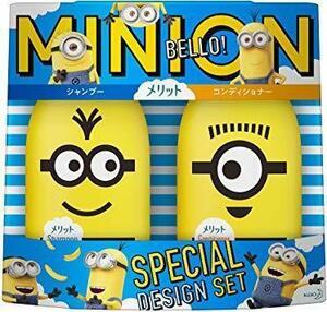 限定価格!480ml+480ml メリット ミニオン スペシャルデザインボトル [ Minion Special Desi2F86