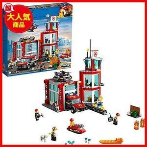 限定価格! 車 男の子 おもちゃ ブロック 60215 消防署 シティ レゴ(LEGO)KA4A