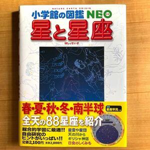 小学館の図鑑NEO 星と星座 新品・未使用