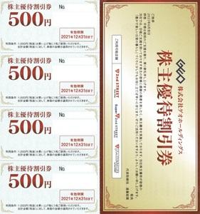 ゲオホールディングス◆株主優待割引券2,000円分(500円×4枚)◆ジャンブルストア セカンドストリート