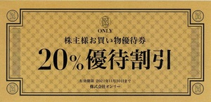 ONLY オンリー株主優待◇お買い物優待券20%優待割引◇ONLY PREMIO ・ONLY WOMAN・EDIT&ONLY