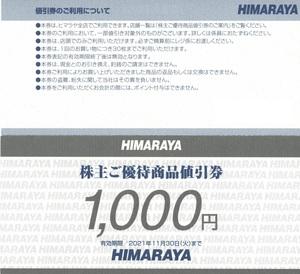 ヒマラヤ株主優待◇1000円割引券+クラウディア婚礼株主優待券