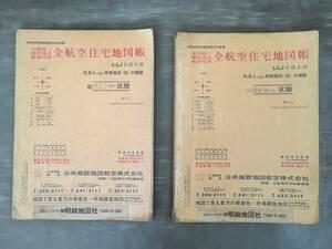 昭和46年(1971年) 明細地図社 神奈川県相模原市 南部、北部 2冊セット 全航空住宅地図帳