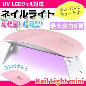 UV LED ジェルネイル ライト ミニ 6w 折りたたみ 超軽量 薄型 携帯用 出張 旅行 ハイパワー 高速硬化 USB ネイルライト レジン用 UVライト