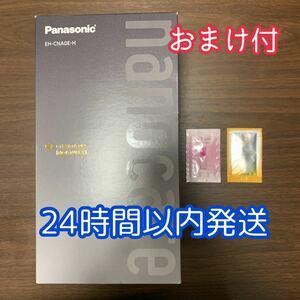 Panasonic ヘアードライヤー ナノケア (グレージュ) EH-CNA0E-H