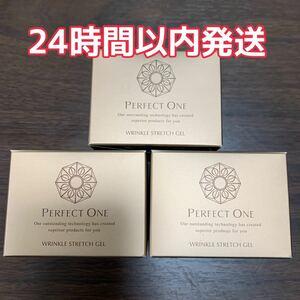 新日本製薬 パーフェクトワン 薬用リンクルストレッチジェル 50g 3個セット