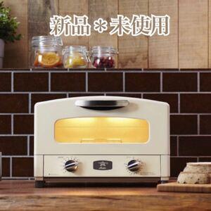 【新品未使用】アラジン グラファイト オーブン トースター 2枚焼き ホワイト AET-GS13N
