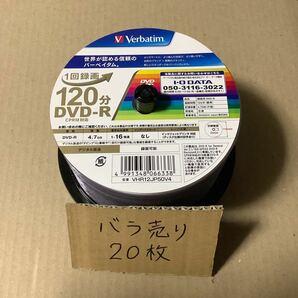 DVD-R 20枚 録画用 バラ売り