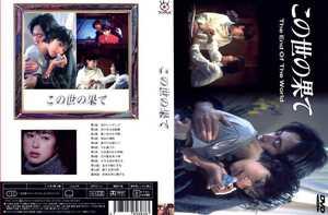 DVD ドラマ 「この世の果て」 全12話収録 DVD4枚組 主演 鈴木保奈美 三上博史 脚本 野島伸司 送料無料