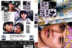 DVD ドラマ「お茶の間」 成田昭次(男闘呼組) 渡辺満里奈 主演 DVD6枚組 送料無料