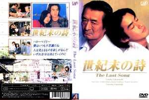DVD ドラマ「 世紀末の詩 」 全話DVD4枚組 竹野内豊 山崎努 主演 送料無料