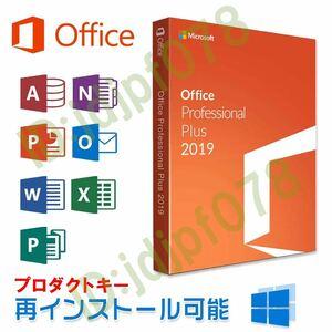 即発送Microsoft Office 2019 Professional Plus最新版 win10用 インストール手順付き 正規永続ダウンロード版 プロダクトキー 2