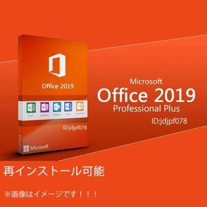 即決「1PC 」Microsoft Office 2019 Professional Plus最新版 win10用 インストール手順付き 正規永続ダウンロード版 プロダクトキー