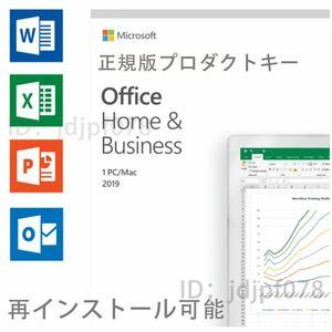 即発送 Microsoft Office 2019 home and business最新版 win10用インストール手順付き 「1PC」プロダクトキー  正規永続ダウンロード版 3