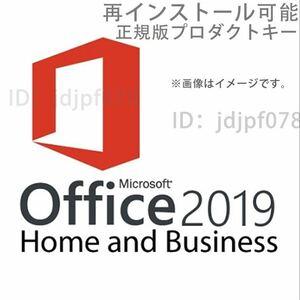 即発送 Microsoft Office 2019 home and business最新版 win10用インストール手順付き 「1PC」プロダクトキー  正規永続ダウンロード版 4