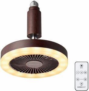 サーキュライト シーリングファン シーリングライト LED LEDライト ライト 天井照明 扇風機 E26モデル 電球色 リモコン ダークウッド