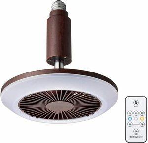 サーキュライト シーリングファン シーリングライト LED LEDライト ライト 天井照明 扇風機 E26モデル 調色 リモコン ダークウッド