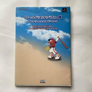 送料無料◆PS攻略本 ワールドスタジアム4 オフィシャルガイドブック ナムコ