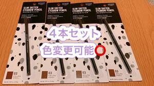 時間限定価格!【ユーアーグラムURGLAMアイブロウペンシル】4本セット色選択1本単体で可能