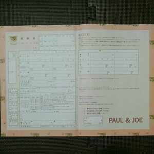 PAUL&JOE ネコ柄婚姻届 限定品 ヌネット ネコ 婚姻届 付録 PAUL & JOE ファッションブランド ポール&ジョー