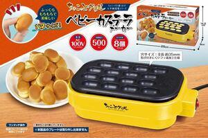 ちょこっとグリル ベビーカステラメーカー 新品未使用 手作りお菓子 簡単おやつ ホットケーキミックス