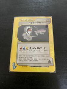 ポケモンカード 1円スタート R団のワザマシン01