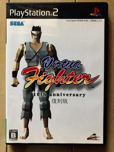 【PS2】バーチャファイター 10th アニバーサリー 復刻版