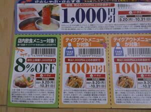 ★和食さと 割引クーポン券セット 10月31日(日)まで有効★