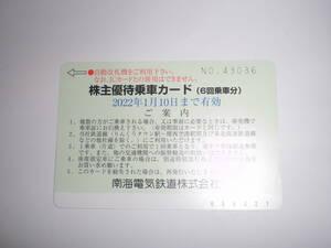 南海電気鉄道株式会社(株主優待乗車カード6回乗車分)