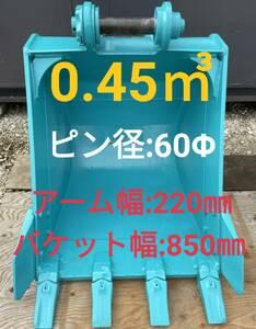 【ユンボ用バケット】ピン径60φ・アーム幅220㎜・バケット幅850㎜  ー 300k