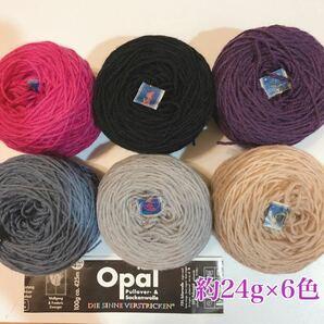 4. opal オパール毛糸 単色ユニカラー 6色詰め合わせ 小巻セット