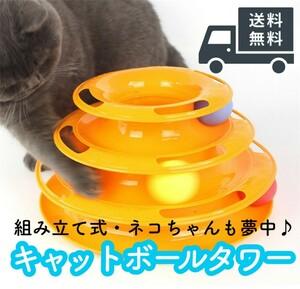 キャットボールタワー 猫 おもちゃ ペット用品 タワー型 ぐるぐるボール 猫のおもちゃ くるくる 猫おもちゃ