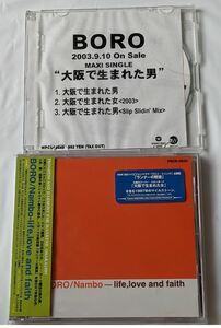 サンプル版「Nambo-lofe,love and faith」+プロモーション用マキシシングル『 大阪で生まれた男 』