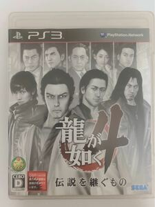 「龍が如く4 伝説を継ぐもの PS3」ソフト